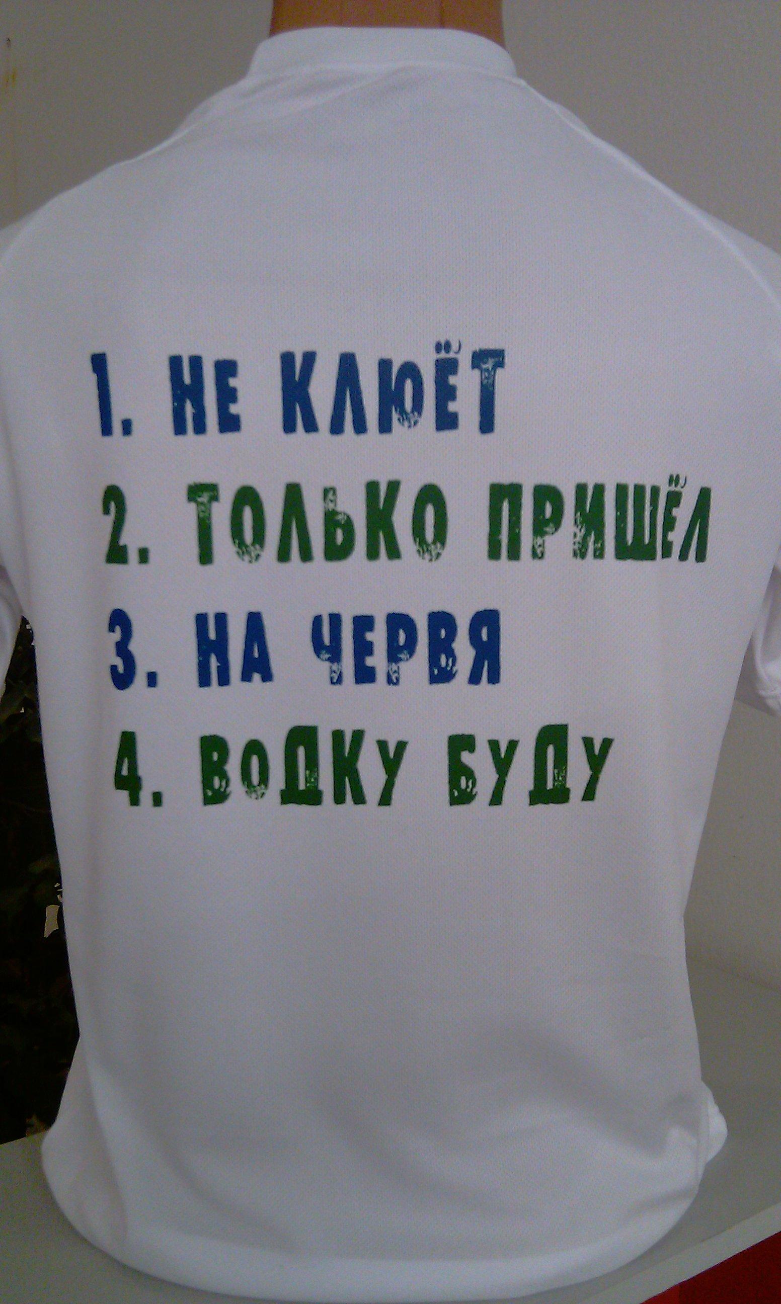 Футболки С Надписями В Жуковском